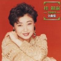 Kye Eun Sook グッバイラブ