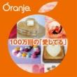 Oranje. 100万回の「愛してる」
