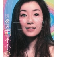 Shen Yue Zhang Yi Bu Cheng Shen [Album Version]