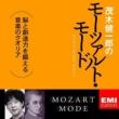 Various Kenichiro Mogi Mozart Mode