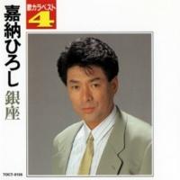 嘉納ひろし 夢の町小樽 (オリジナル・カラオケ)