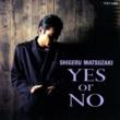 松崎しげる Yes or No