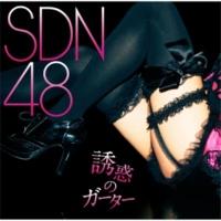 SDN48 ガンバリーナ (1期生ver.)