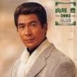 山川 豊 山川 豊 2003全曲集