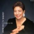 Yukari Kaneko Jinsei wa Utsukushi