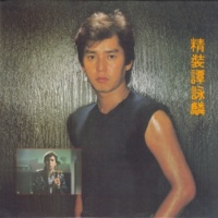 Alan Tam Yu Si Qing Chou [Album Version]