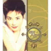 Faye Wong Fen Lie [Album Version]