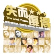 Various Artists The Lost Tapes - Chu Qian Zhen + An Ni Bo + Yuk Chui Lau + Jing Zou + Cui Ling Wang