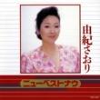Saori Yuki 手紙