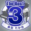 来生たかお The Best 3