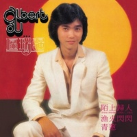 Albert Au Xiao Ju Hua [Album Version]