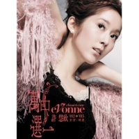 Evonne Hsu Ai Qing Lun Kuo [Album Version]