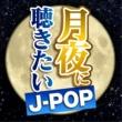 鬼束ちひろ 月夜に聴きたいJ-POP