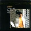 Leslie Cheung Summer Romance 87