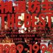 横道坊主 横道坊主 THE BEST -1989~1994-