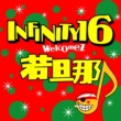 INFINITY 16 welcomez Metis あなたがそばに居てくれたから(INSTRUMENTAL) (feat.Metis)