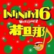 INFINITY 16 welcomez 若旦那 KAKUGO (feat.若旦那)