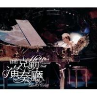 Hacken Lee/Alan Tam Zuo Lin You Li [2008 Live]