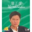 Michael Kwan Bao Li Jin 88 Ji Pin Yin Se Xi Lie - Michael Kwan [Disc 2]