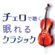 ポール・トルトゥリエ チェロで聴く眠れるクラシック