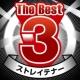 ストレイテナー The Best 3
