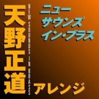 東京佼成ウインドオーケストラ 上を向いて歩こう