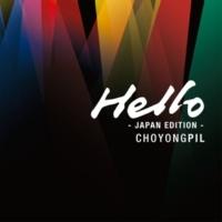 チョー・ヨンピル/Verbal Jint Hello Feat. Verbal Jint (Korean Original Version)