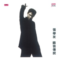 Jacky Cheung Tai Yu Di [Album Version]