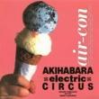 アキハバラ・エレクトリック・サーカス Air=Con