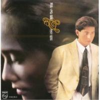 Alan Tam Su Shi Hong Liu [Album Version]