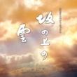 久石 譲 NHKスペシャルドラマ「坂の上の雲」オリジナル・サウンドトラック 3