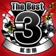 氣志團 The Best 3