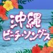 喜納昌吉&チャンプルーズ 沖縄ビーチ・ソングス
