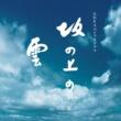 久石 譲 NHKスペシャルドラマ「坂の上の雲」オリジナル・サウンドトラック