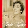 Fubuki Koshiji 愛の讃歌 (1960 Recording)