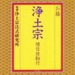 (指導)浄土宗法式研究所 お経/浄土宗 壇信徒勤行