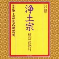 (指導)浄土宗法式研究所 本誓偈