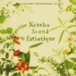 平部やよい Kanebo Sound Esthetique 4 「香りのある風景~聴くアロマテラピー」