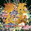 Rin'&コーニッシュ 花衣夢衣 オリジナル・サウンドトラック