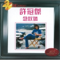Sam Hui Zhe Yi Qu Song Ji Ni [Album Version]