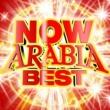 VARIOUS NOW ARABIA BEST