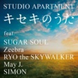 STUDIO APARTMENT キセキのうた feat. Sugar Soul,Zeebra,RYO the SKYWALKER,May J., SIMON