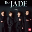 The Jade 祈り~You Raise Me Up~