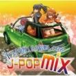 うさ ドライヴが100倍楽しくなるJ-POPmix