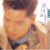 Alan Tam Tai Yang Jing Shen [Album Version]