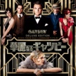 Various Artists Music From Baz Luhrmann's Film The Great Gatsby [Japan Edition]