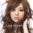 阪井あゆみ ex-lover