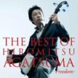 上妻宏光 THE BEST OF HIROMITSU AGATSUMA -freedom-