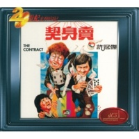 Sam Hui Yin Sheng [Album Version]