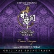 Benoit Jutras The House of Dancing Water (Original Soundtrack)